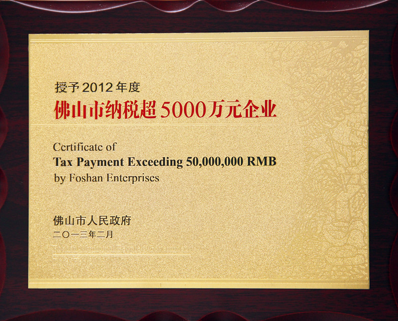 In 2012, the tax-paying enterprise of FOshan was 50 million yuan, super, and super.