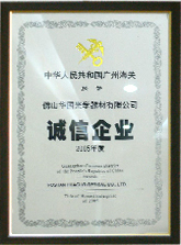 Guangzhou Customs Awarded Integrity Enterprise